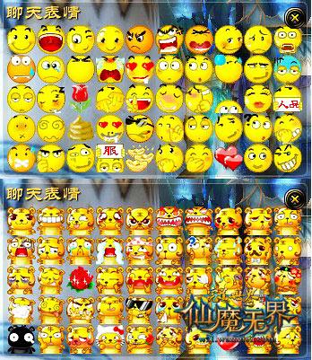 完美国际小猴子表情_《完美国际》社交系统助你沟通无障 - 《完美国际2》官方网站 ...
