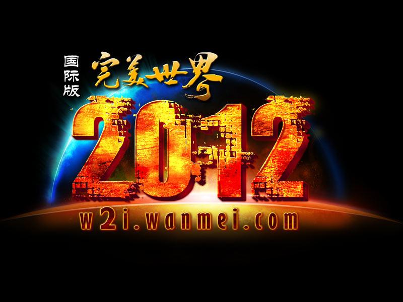 PW 2012 New Expansão 10021287714032864
