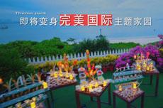 《完美国际2》嘉年华预告片