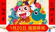 1月20日 福猿降临