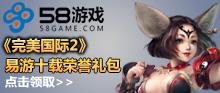《完美国际2》易游十载荣耀礼包