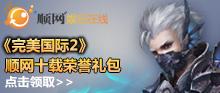 《完美国际2》顺网十载荣耀礼包
