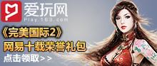 《完美国际2》网易十载荣耀礼包