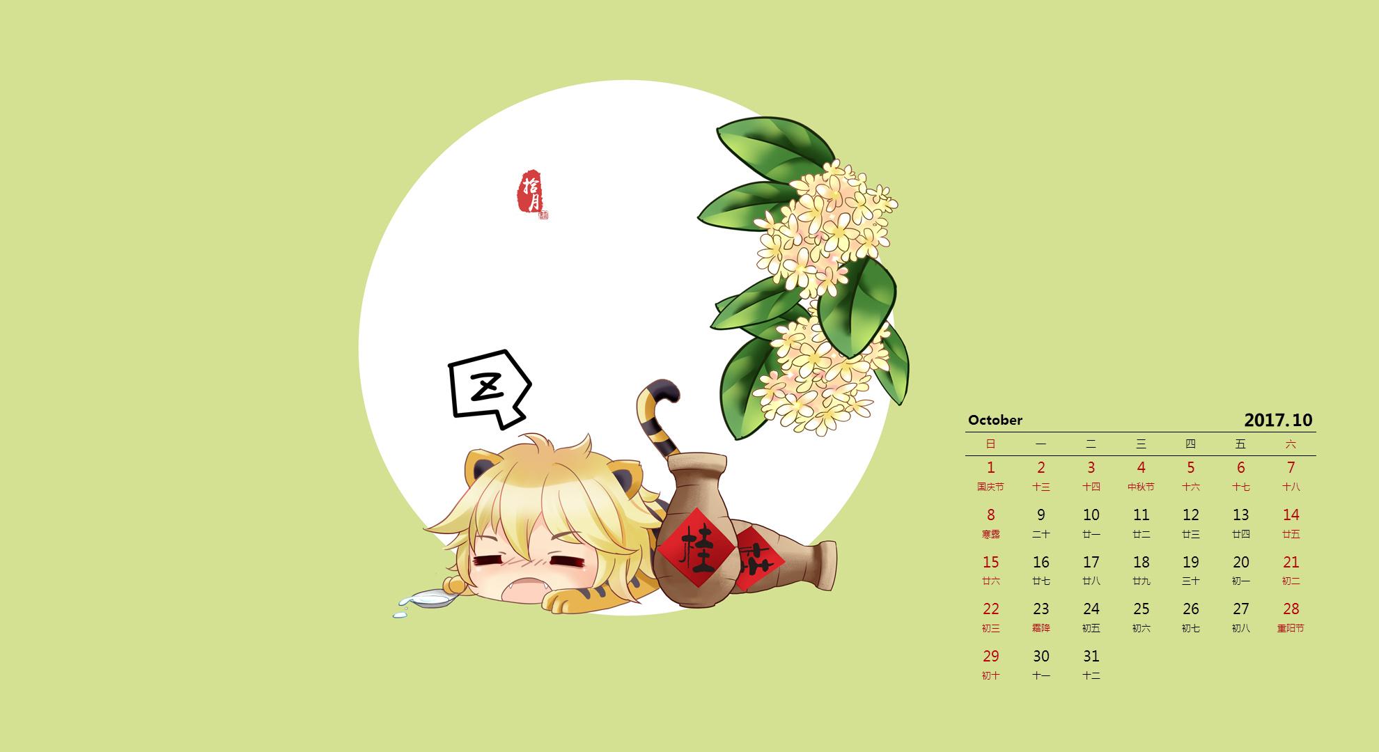 【10月份日历壁纸下载】