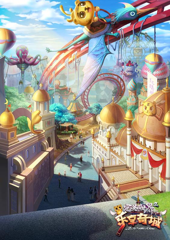 """图片: 图2:""""奇乐冒险王国""""原画.jpg"""
