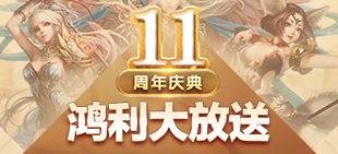11周年庆典 鸿利大放送