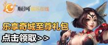 《完美国际2》乐享奇城至尊礼包