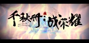 《完美国际2》千秋册·战荣耀-剧情歌