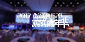 2017《完美国际2》游戏嘉年华现场直击