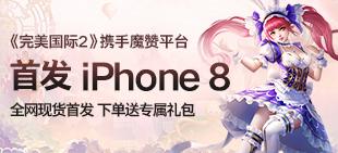 首发iphone8 下单送礼包
