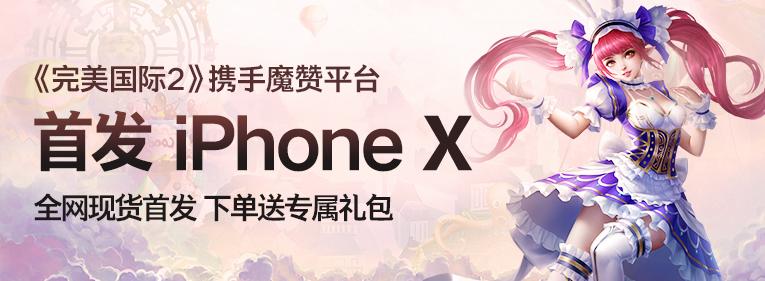 首发iphoneX 下单送专属礼包