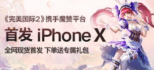 首发iphoneX 下单送礼包