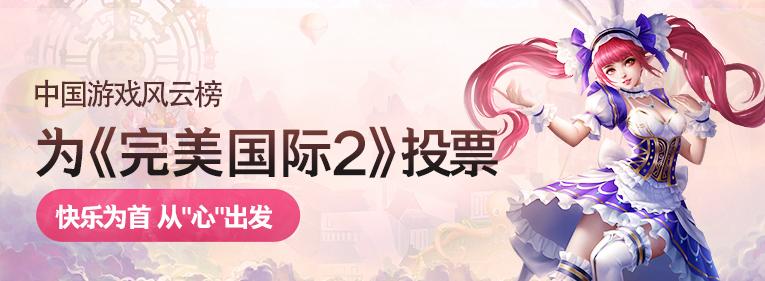 中国游戏风云榜