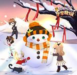 《完美世界2》冬至