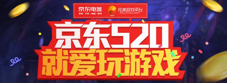 京东520就爱玩国际