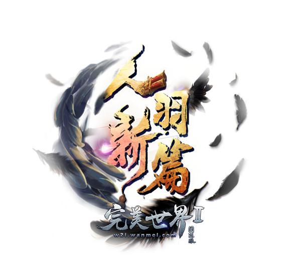 """图片: 图1:""""人羽新篇""""资料片LOGO.jpg"""
