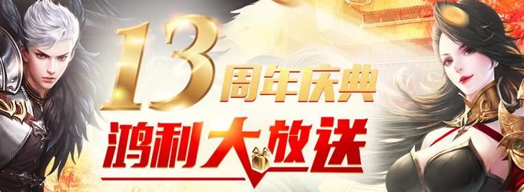 13周年庆 鸿利大放送