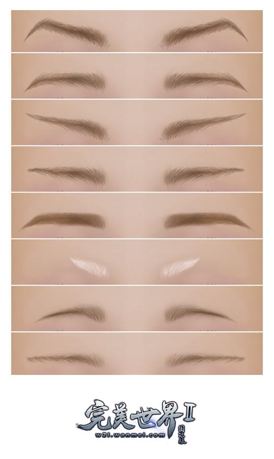 图片: 图5:部分眉形展示图.jpg