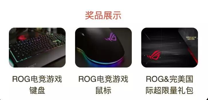 图片: ROG3.jpg