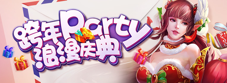 跨年party庆典