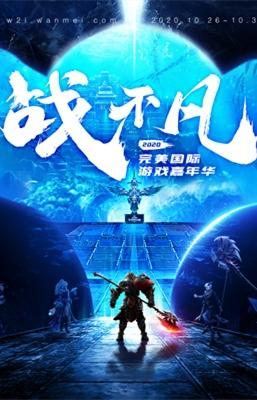 战不凡(2020全民竞技大师赛主题曲)