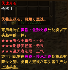 图片: 图3:伏诛月石.png