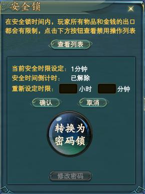 图片: 图1:安全锁操作界面.png