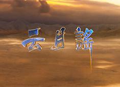 《云月谣》讲述明月姬和重云的故事