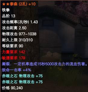 《完美国际》极品武器 黄昏橙武vs七神器